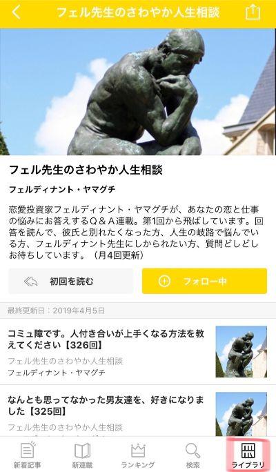 ケイクス アプリ ライブラリ画面