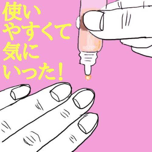 爪 ケア オイル 点眼容器