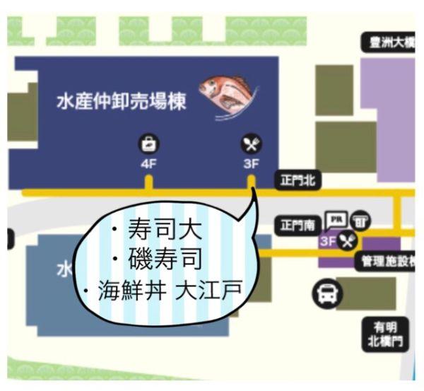 豊洲市場にある寿司大・磯寿司・大江戸のマップ