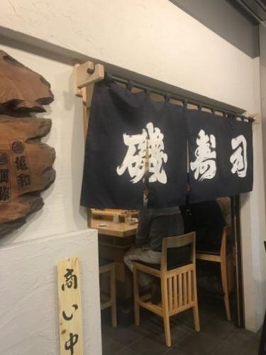 豊洲市場の磯寿司のれん