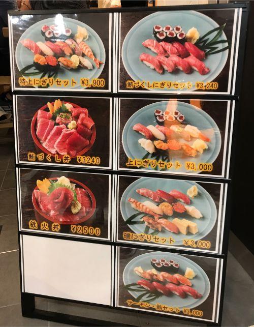 豊洲市場にある磯寿司のメニュー