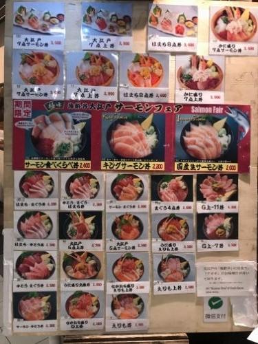豊洲市場にある海鮮丼大江戸のメニュー