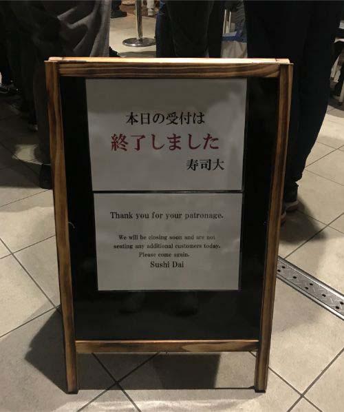 豊洲市場にある寿司大の受付終了を告げる看板