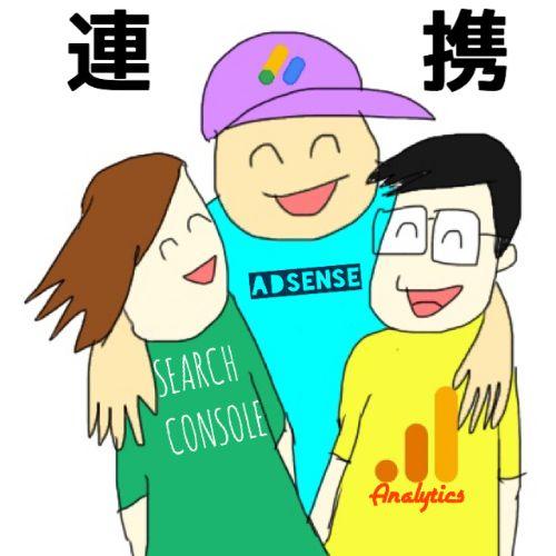 アドセンス・アナリティクス・サーチコンソールの連携イメージ