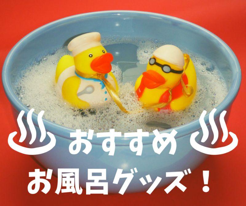 おすすめお風呂グッズタイトル