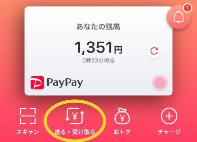 PayPayホーム画面