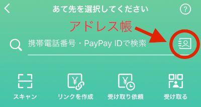 PayPay送金宛先入力画面