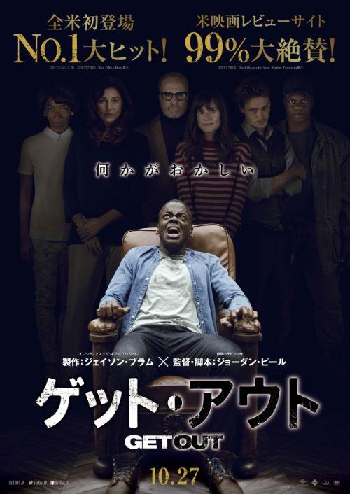映画「ゲットアウト」のジャケット