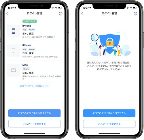 paypay ログイン管理画面