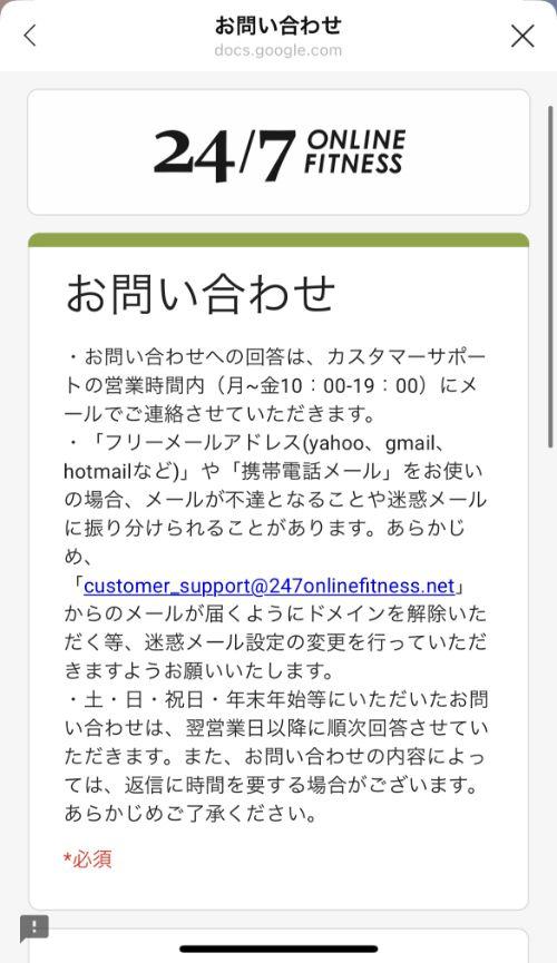 24/7オンラインフィットネスの問い合わせ画面