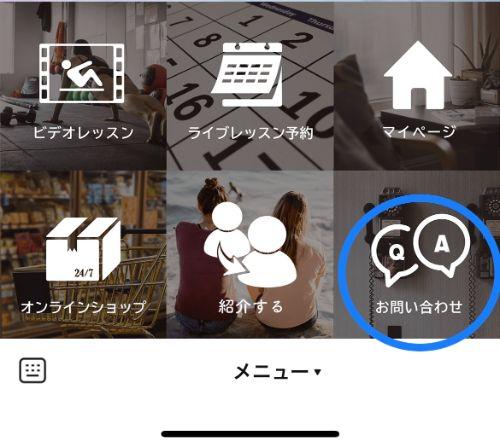 24/7オンラインフィットネスのLINEメニュー画面