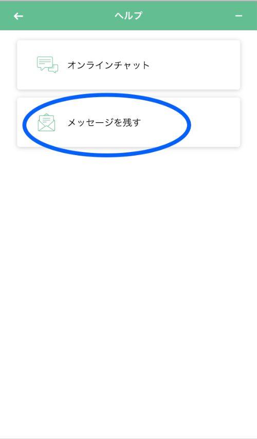 MXCメッセージ選択画面