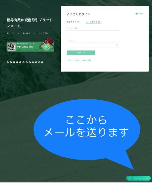 MXCログイン画面