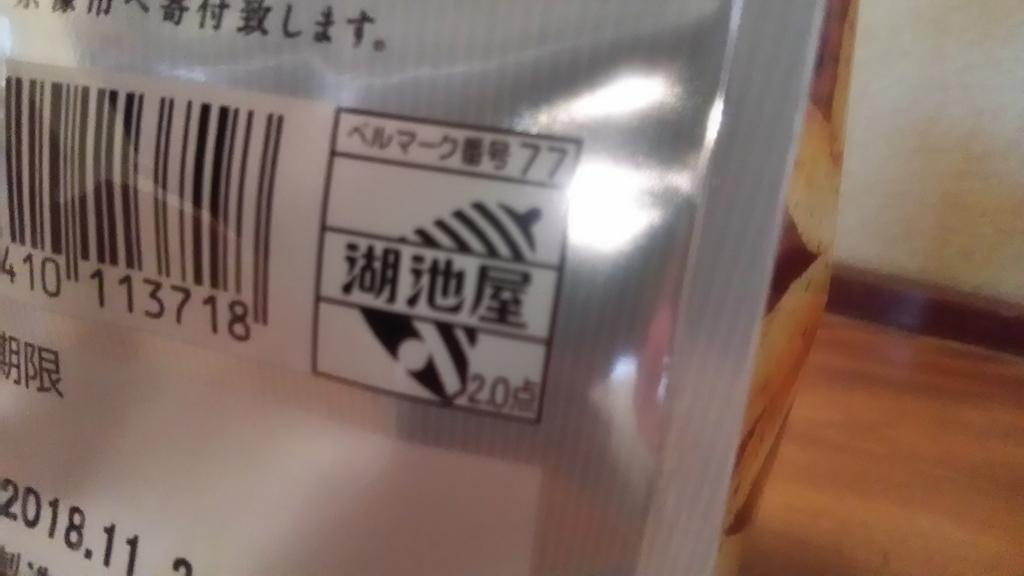 f:id:hamasansu:20180811064155j:plain
