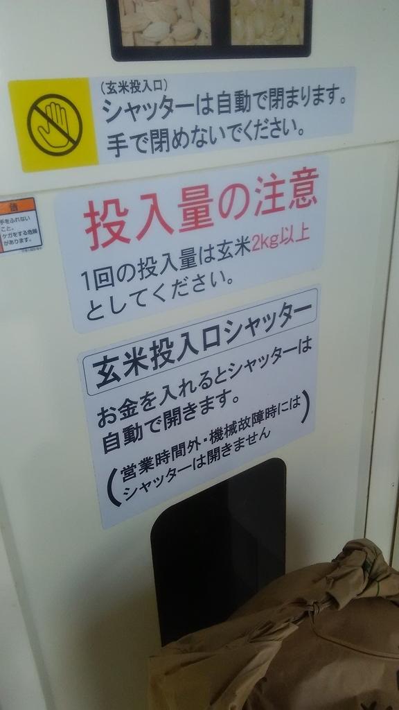 f:id:hamasansu:20181031071132j:plain