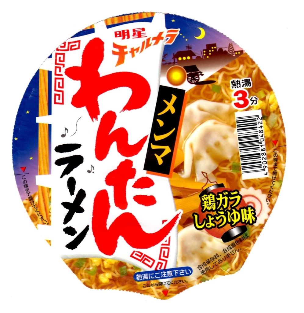 f:id:hamasansu:20181103074757j:plain