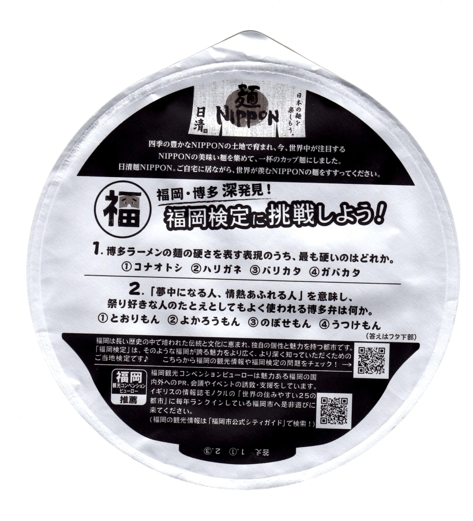 f:id:hamasansu:20181202112122j:plain