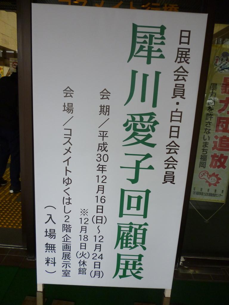 f:id:hamasansu:20181225234655j:plain