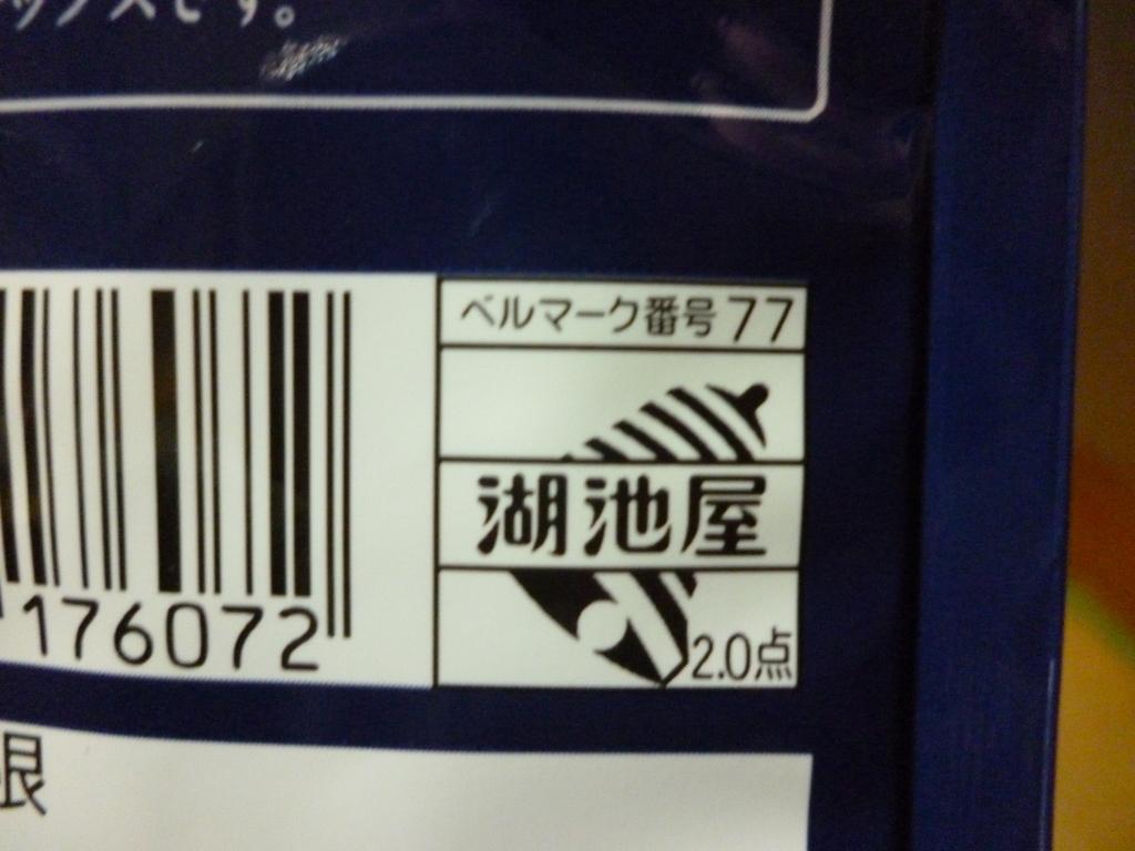 f:id:hamasansu:20190128234448j:plain
