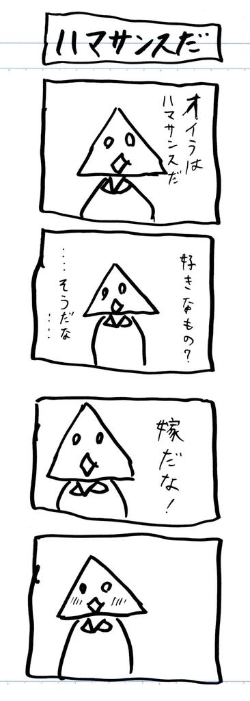 f:id:hamasansu:20190130000418j:plain