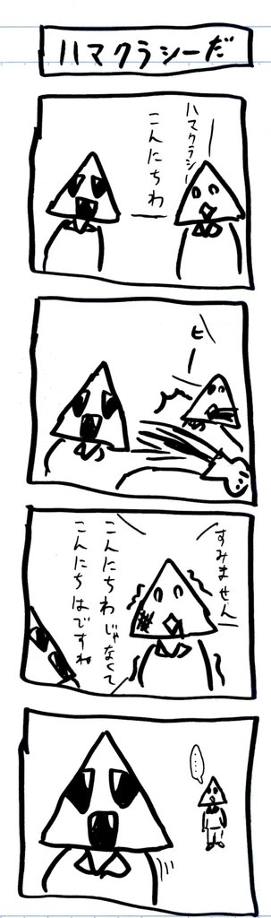 f:id:hamasansu:20190130000607j:plain