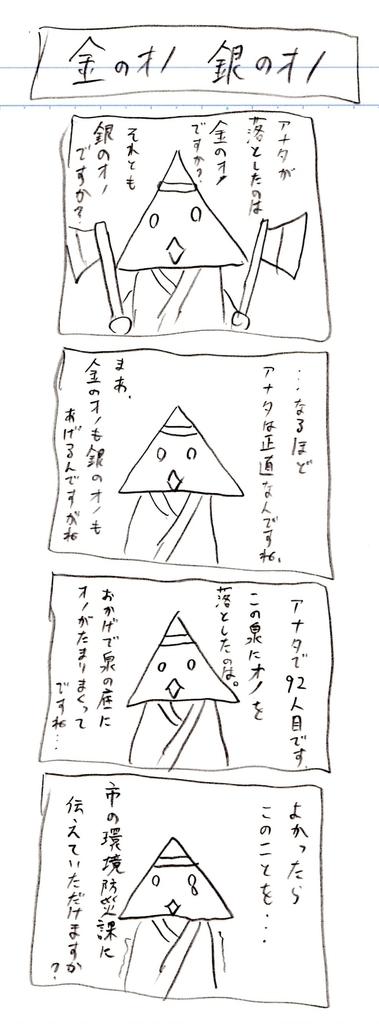 f:id:hamasansu:20190218232540j:plain
