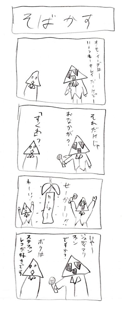 f:id:hamasansu:20190225013240j:plain