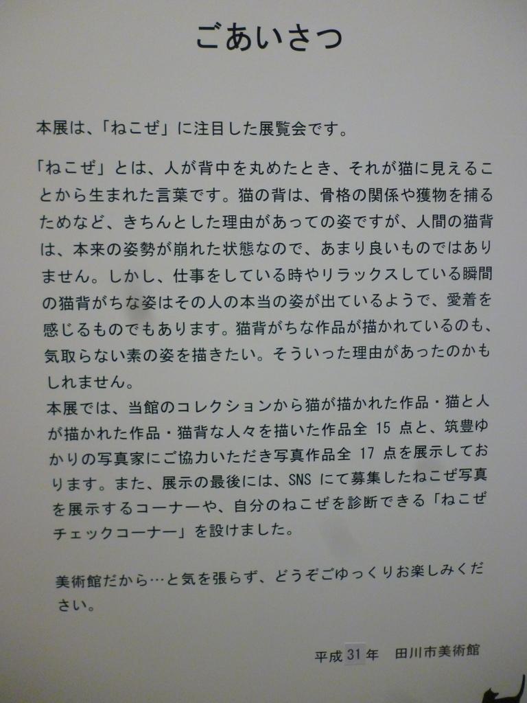 f:id:hamasansu:20190311131645j:plain
