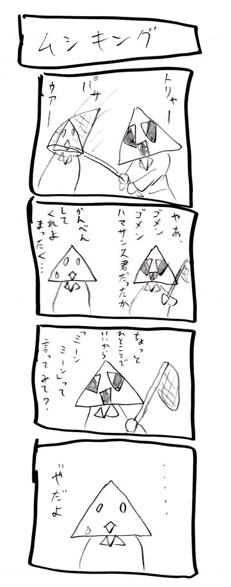 f:id:hamasansu:20190322215859j:plain