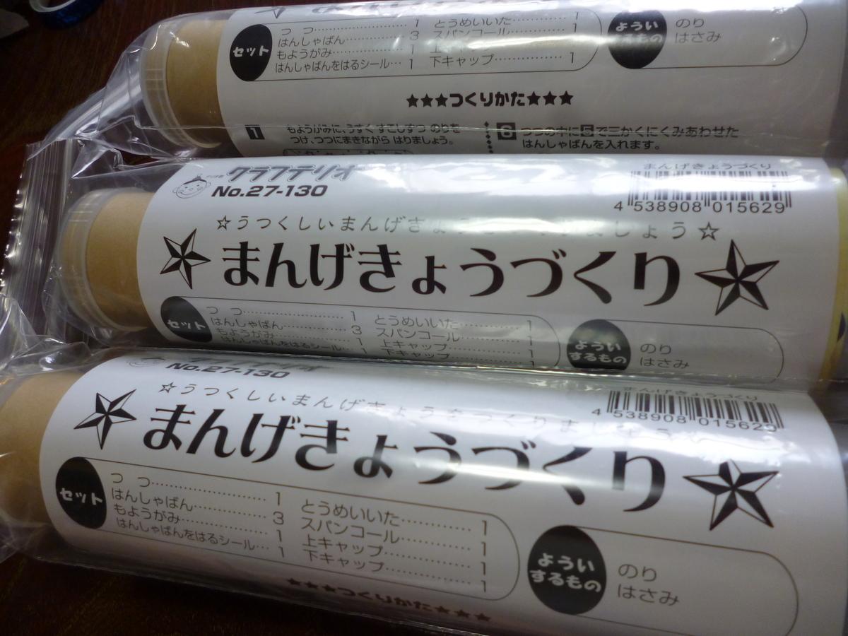 f:id:hamasansu:20190323232353j:plain
