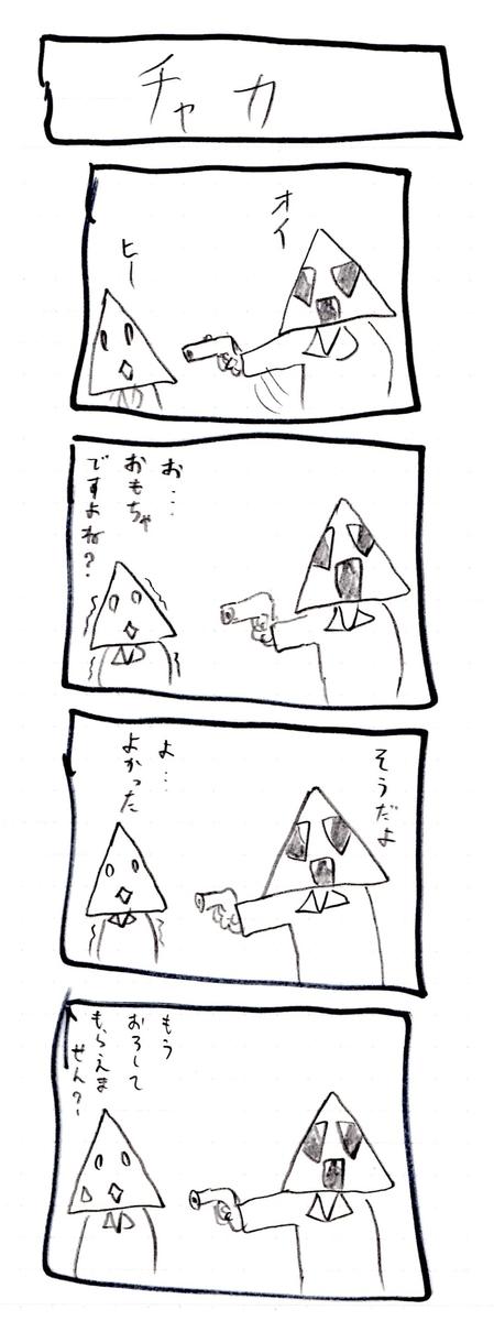 f:id:hamasansu:20190328072626j:plain