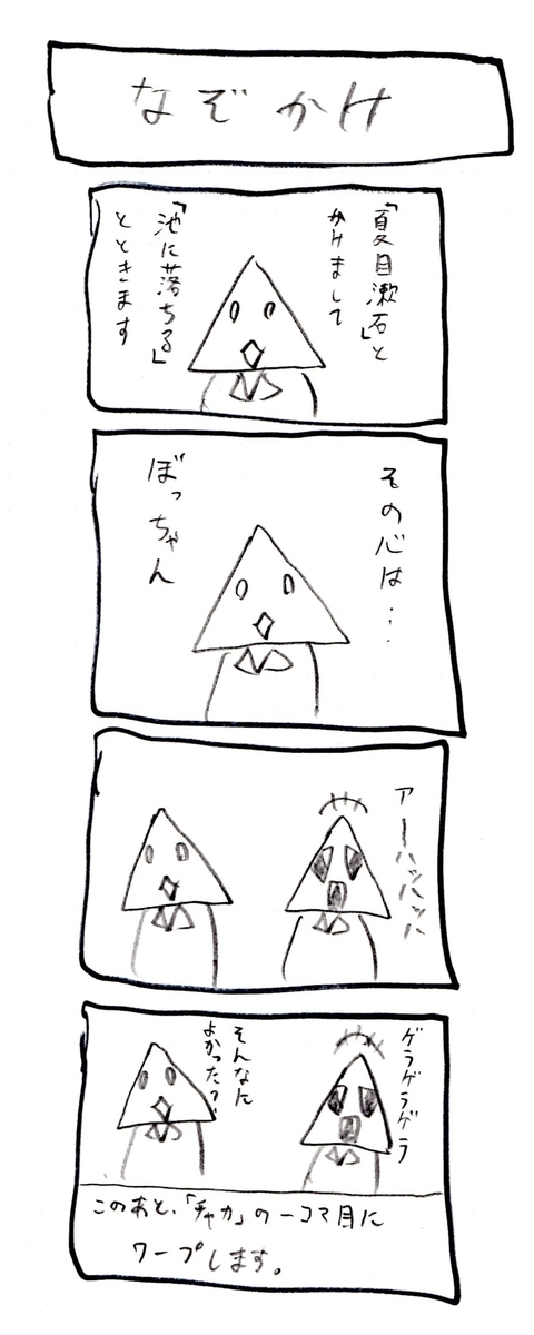 f:id:hamasansu:20190328072717j:plain