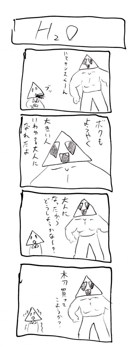 f:id:hamasansu:20190329212912j:plain
