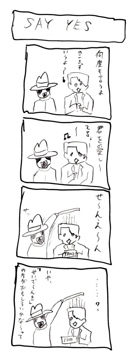 f:id:hamasansu:20190329213017j:plain