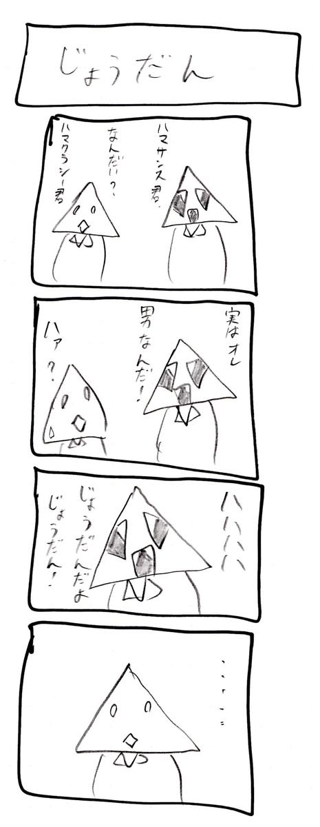 f:id:hamasansu:20190410224835j:plain