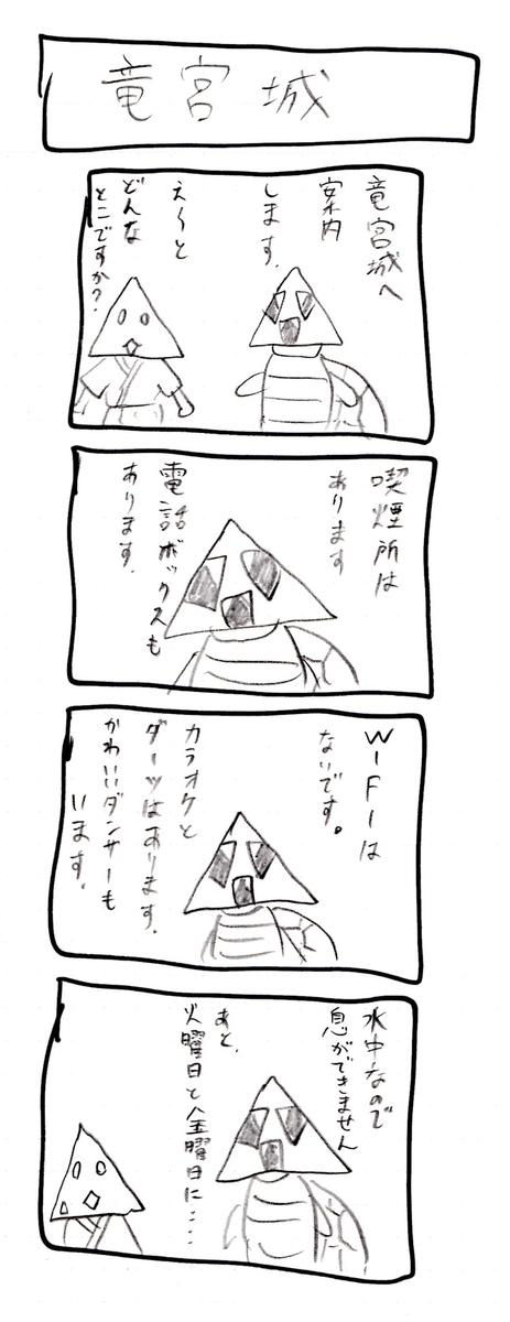 f:id:hamasansu:20190410224939j:plain