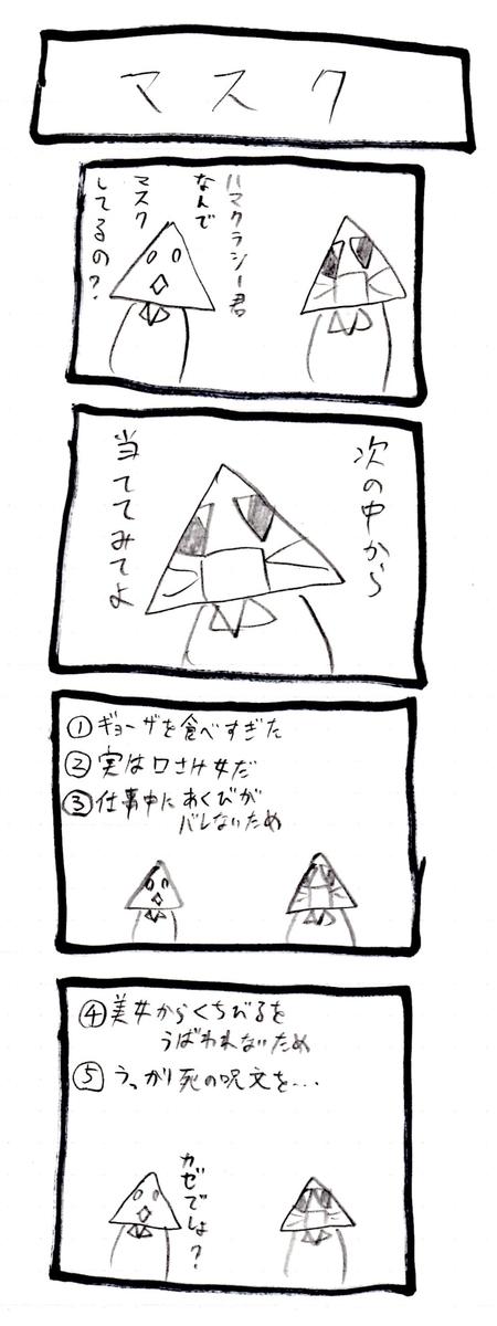 f:id:hamasansu:20190418231009j:plain