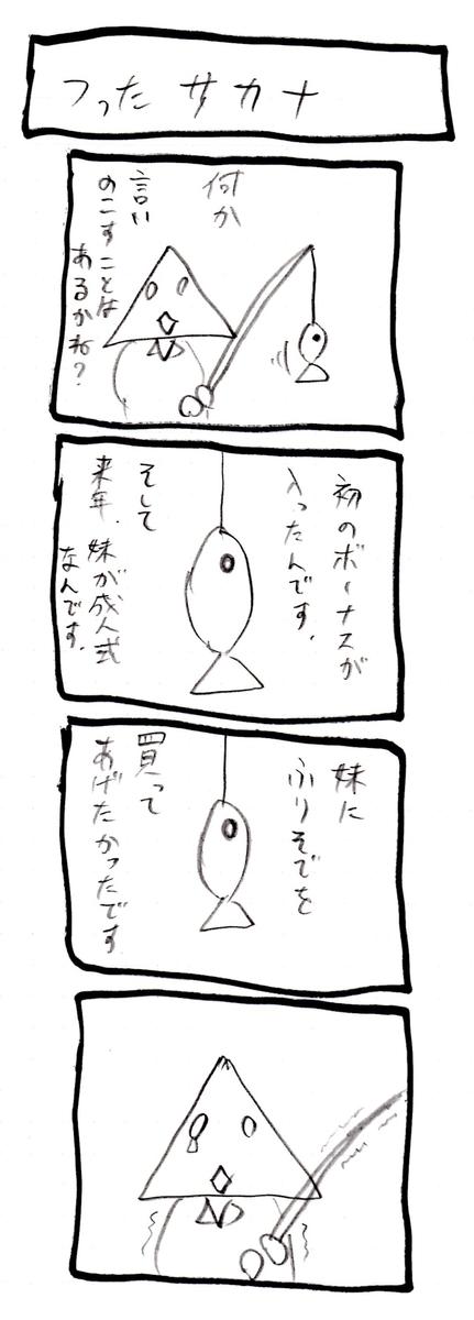 f:id:hamasansu:20190418231152j:plain