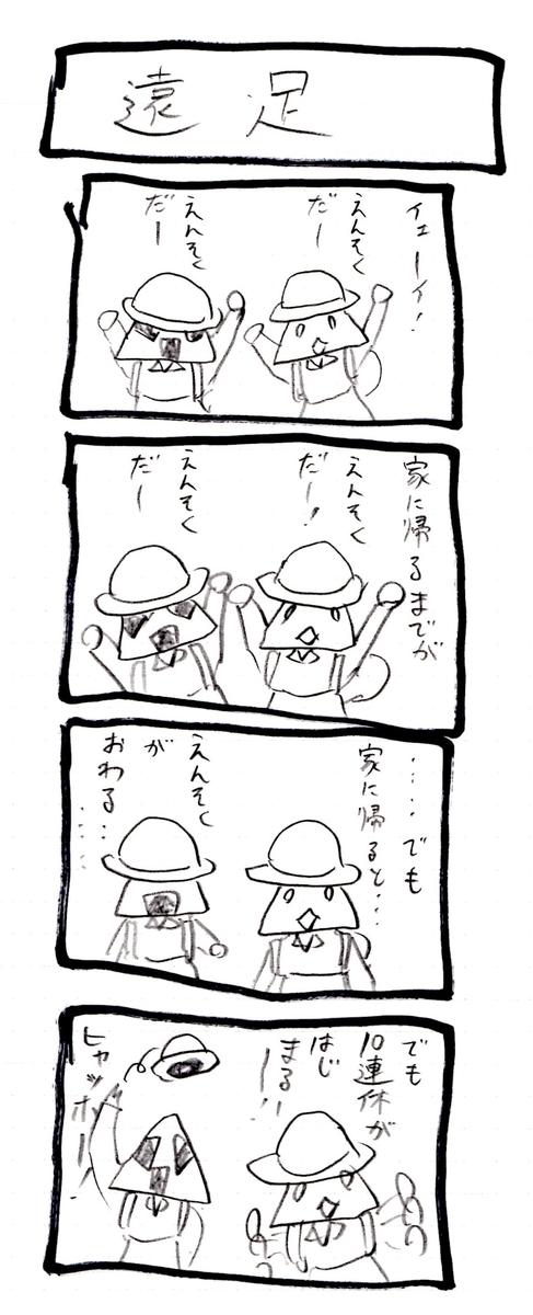 f:id:hamasansu:20190425231837j:plain