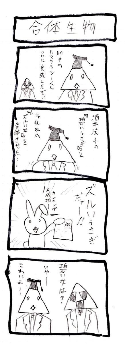 f:id:hamasansu:20190425232040j:plain