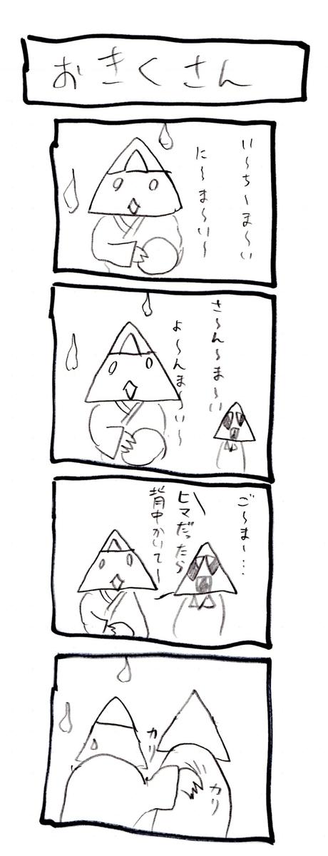 f:id:hamasansu:20190506003935j:plain