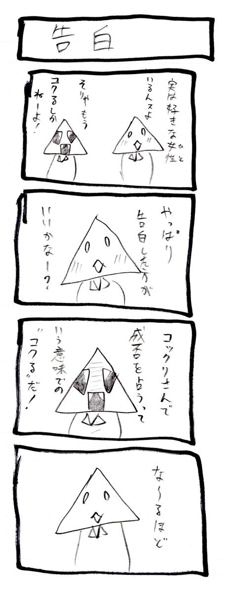 f:id:hamasansu:20190511073647j:plain