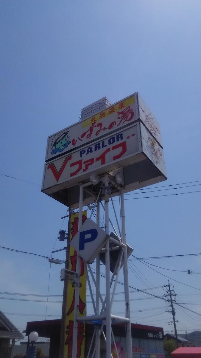 f:id:hamasansu:20190515144218j:plain