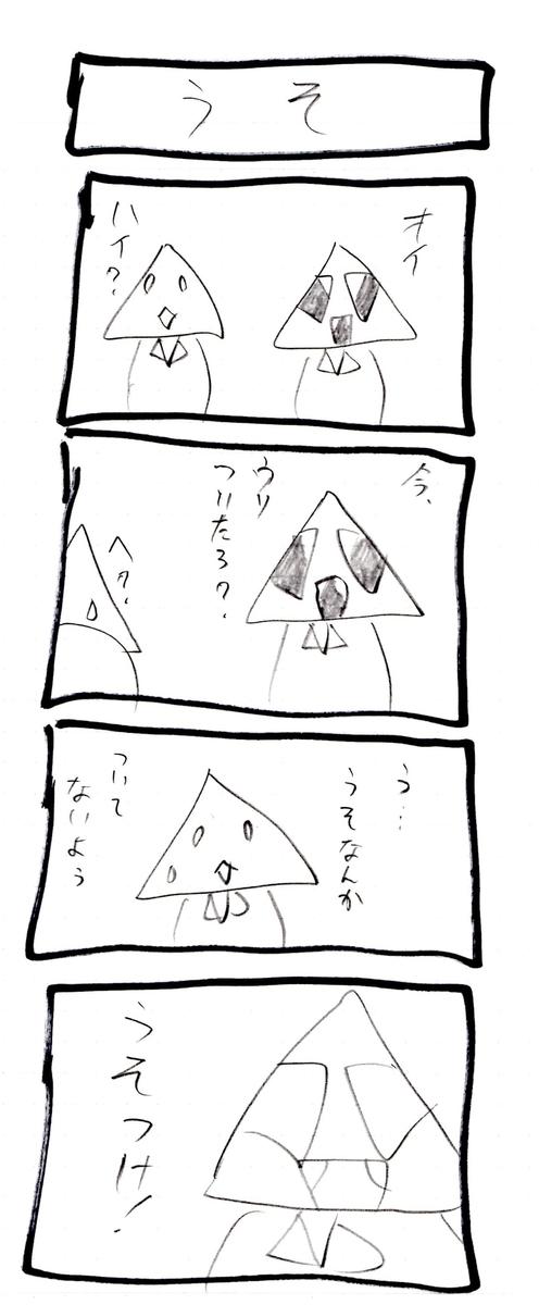 f:id:hamasansu:20190523142836j:plain