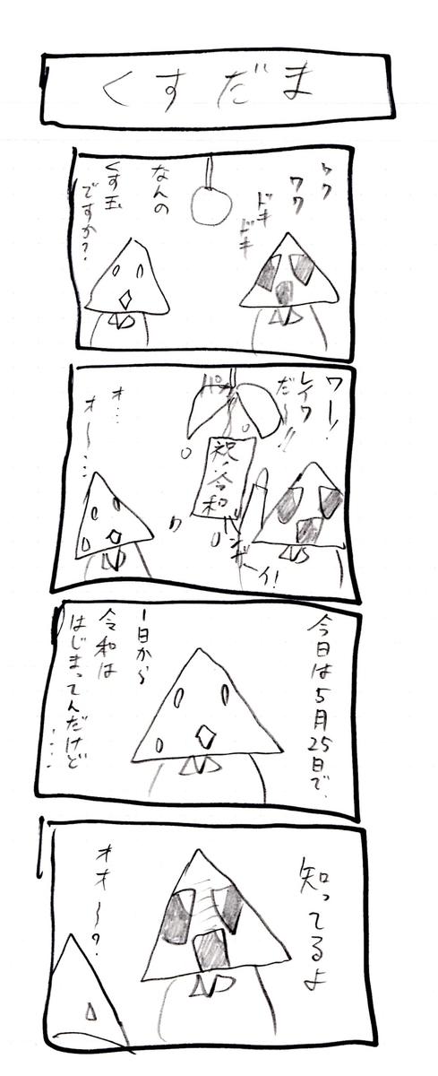 f:id:hamasansu:20190523142925j:plain