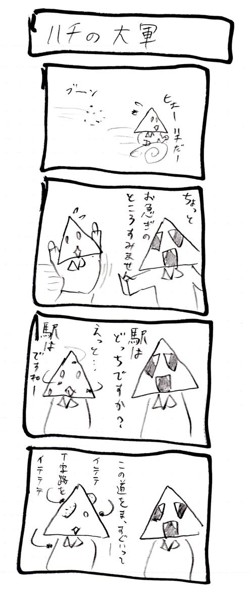 f:id:hamasansu:20190602000653j:plain