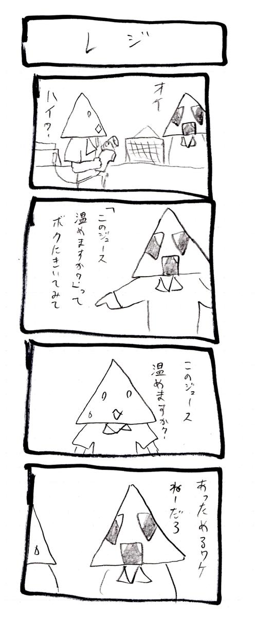 f:id:hamasansu:20190608061336j:plain