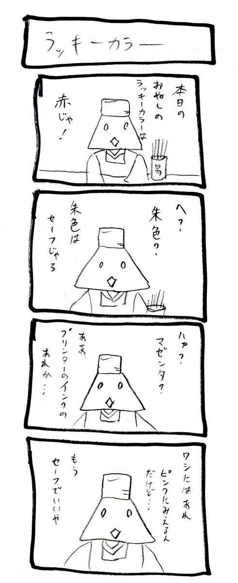 f:id:hamasansu:20190608061431j:plain