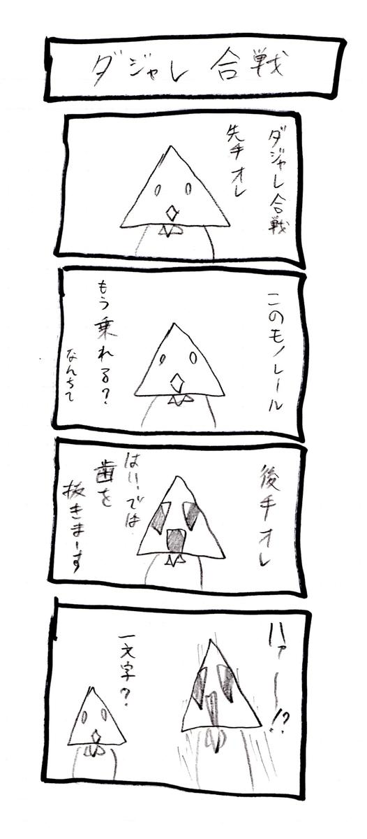 f:id:hamasansu:20190614002309j:plain