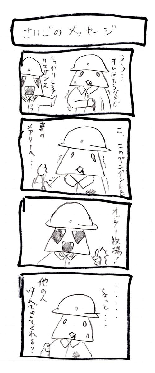 f:id:hamasansu:20190614002418j:plain
